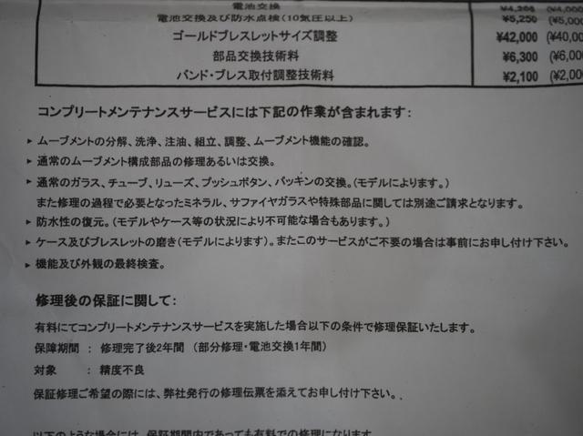 P2070002.JPG